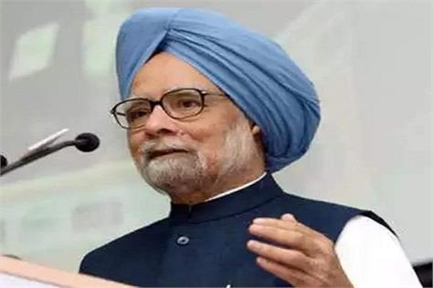 5 million economy is not expected by 2024 manmohan singh