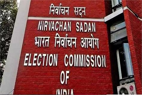 ec seized himachal education board president official vehicle