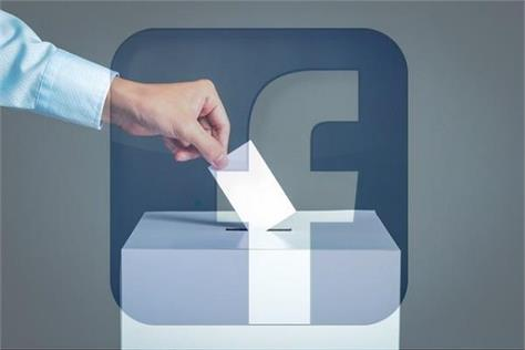 facebook brings stricter ad rules ahead of 2019 lok sabha elections