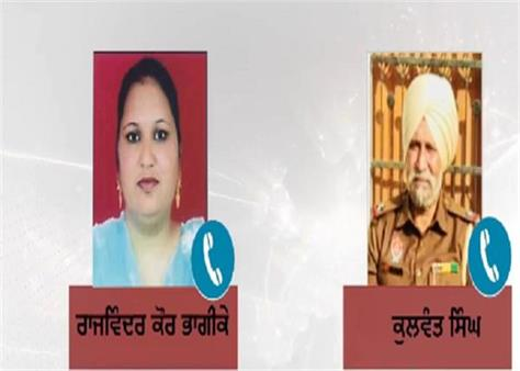 congress leaders bibi bhagike audio viral