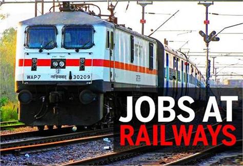 railways will also get jobs 10th pass apply