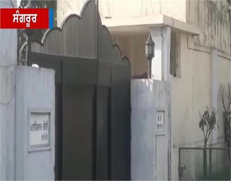 sangrur  dc  government house