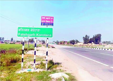 fatehgarh korotana prof sadhu singh village