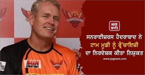 hyderabad appointed tom moody as director of franchise