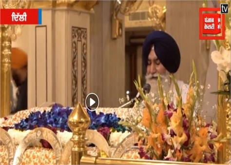 prayers held at gurdwara sri bangla sahib for delhi violence victims