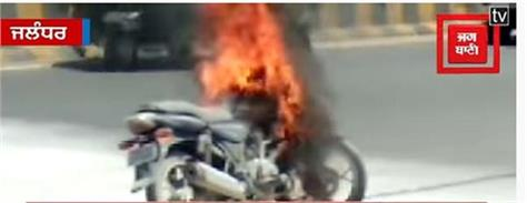 motorcycle fire jalandhar