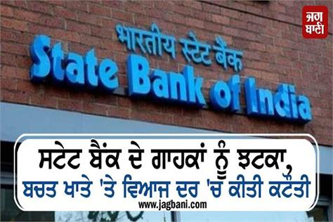 state bank cuts interest rates on savings accounts