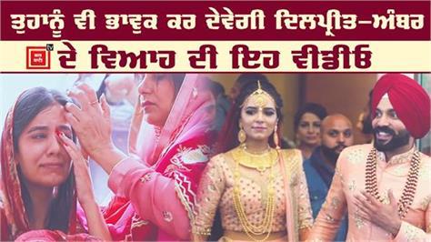 dilpreet dhillon amber dhaliwal wedding film