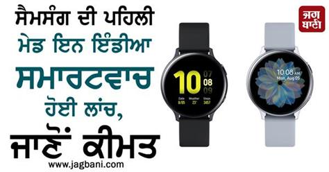 samsung s first made in india smartwatch launched