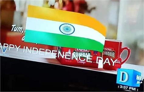 pakistani news channel dawn hacked  indian flag hoisted on screen