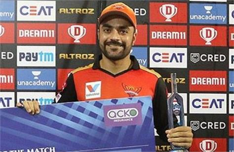 man of the match won by rashid in the name of late mother