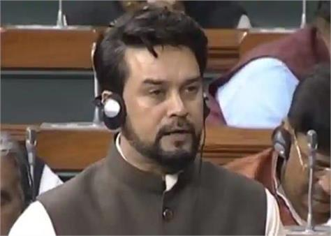 anurag thakur gandhi family comments lok sabha adjourned