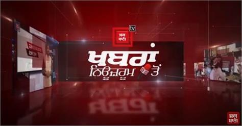watch latest punjab news live from newsroom  video