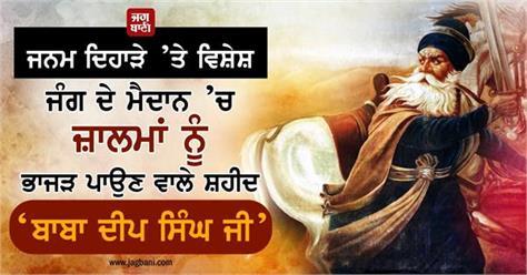 shaheed baba deep singh ji birthday war ground