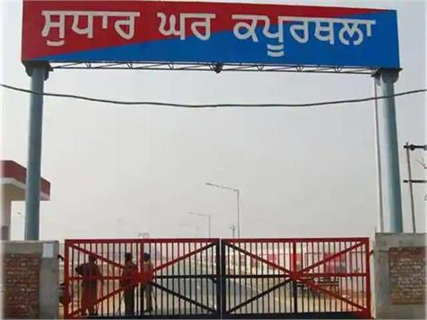 corona positive  prisoner  ludhiana jail  shift