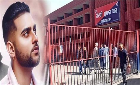 punjabi singer karan aujla central jail