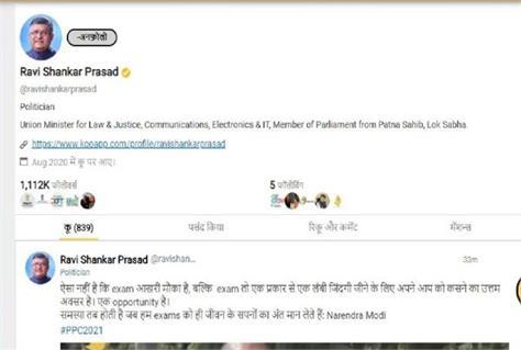 ravi shankar prasad crosses 1 million followers on koo